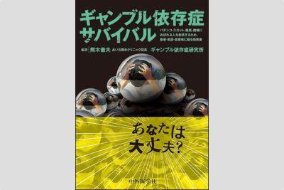 『ギャンブル依存症サバイバル』 熊木徹夫