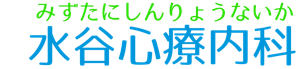 岐阜県多治見市の心療内科・精神科 水谷心療内科|ネット予約可能