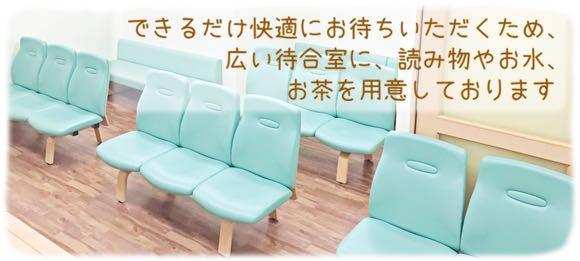 できるだけ快適にお待ちいただくため、広い待合室に、読み物やお水、お茶を用意しております。