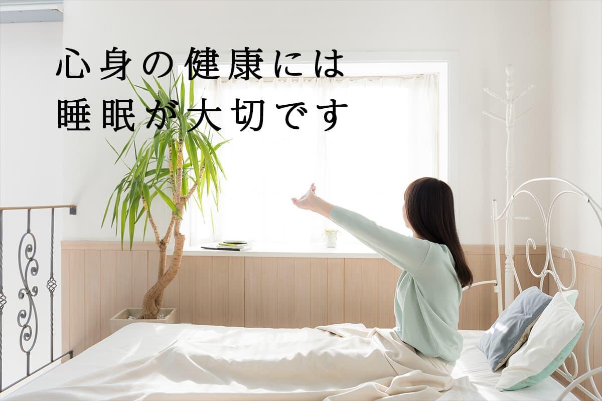 心身の健康には睡眠が大切です